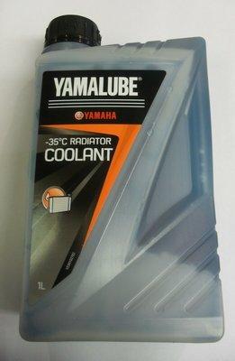 Yamalube Coolant 1 liter